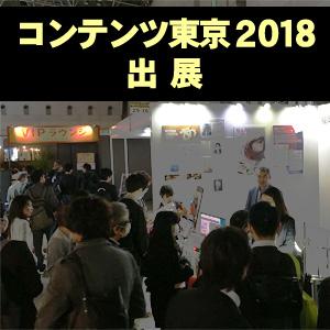コンテンツ東京2018に出展