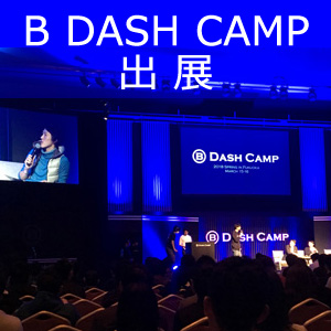 B Dash Camp2018に出展