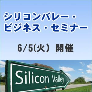 シリコンバレービジネスセミナーを開催しました!