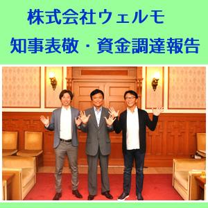 株式会社ウェルモ 知事表敬・資金調達報告