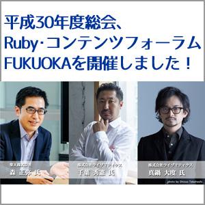 平成30年度 総会 Ruby・コンテンツフォーラムFUKUOKA
