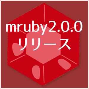 mruby2.0.0の公開について