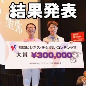 <結果発表!>福岡ビジネス・デジタル・コンテンツ賞2019