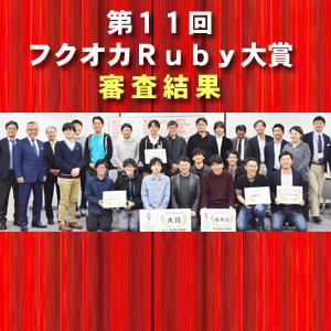「第11回フクオカRuby大賞」審査結果