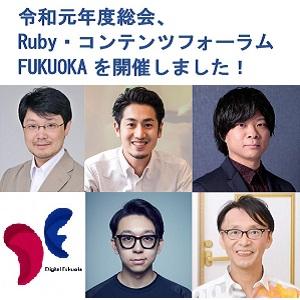 令和元年度総会 Ruby・コンテンツフォーラムFUKUOKA