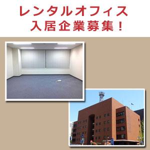 福岡県Ruby・コンテンツ産業振興センター「レンタルオフィス10」の入居企業を募集します!