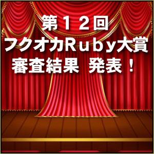 「第12回フクオカRuby大賞」審査結果