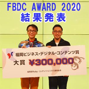 <結果発表!>福岡ビジネス・デジタル・コンテンツ賞2020