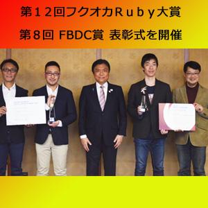 第12回フクオカRuby大賞および第8回福岡ビジネス・デジタル・コンテンツ賞の表彰式を開催しました