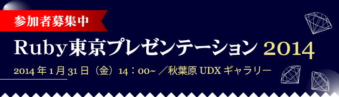 Ruby東京プレゼン2014のご案内